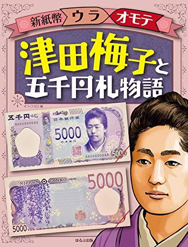 津田梅子と五千円札物語 (新紙幣ウラオモテ)