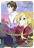 アリソン(2) (電撃コミックス)