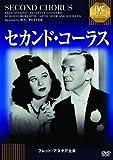 セカンド・コーラス[DVD]