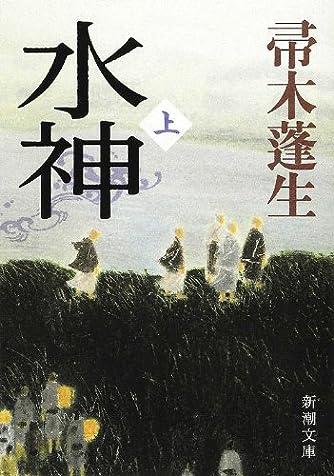 水神(上) (新潮文庫)