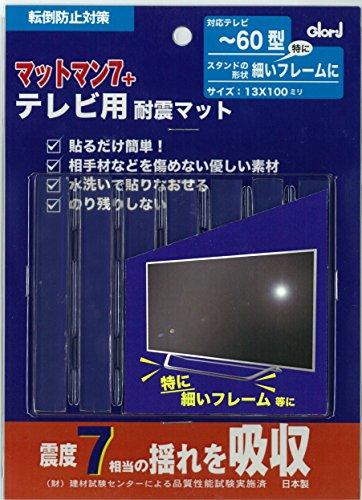 ベスト『マットマン7+ 4Kテレビ用(0524-011)』
