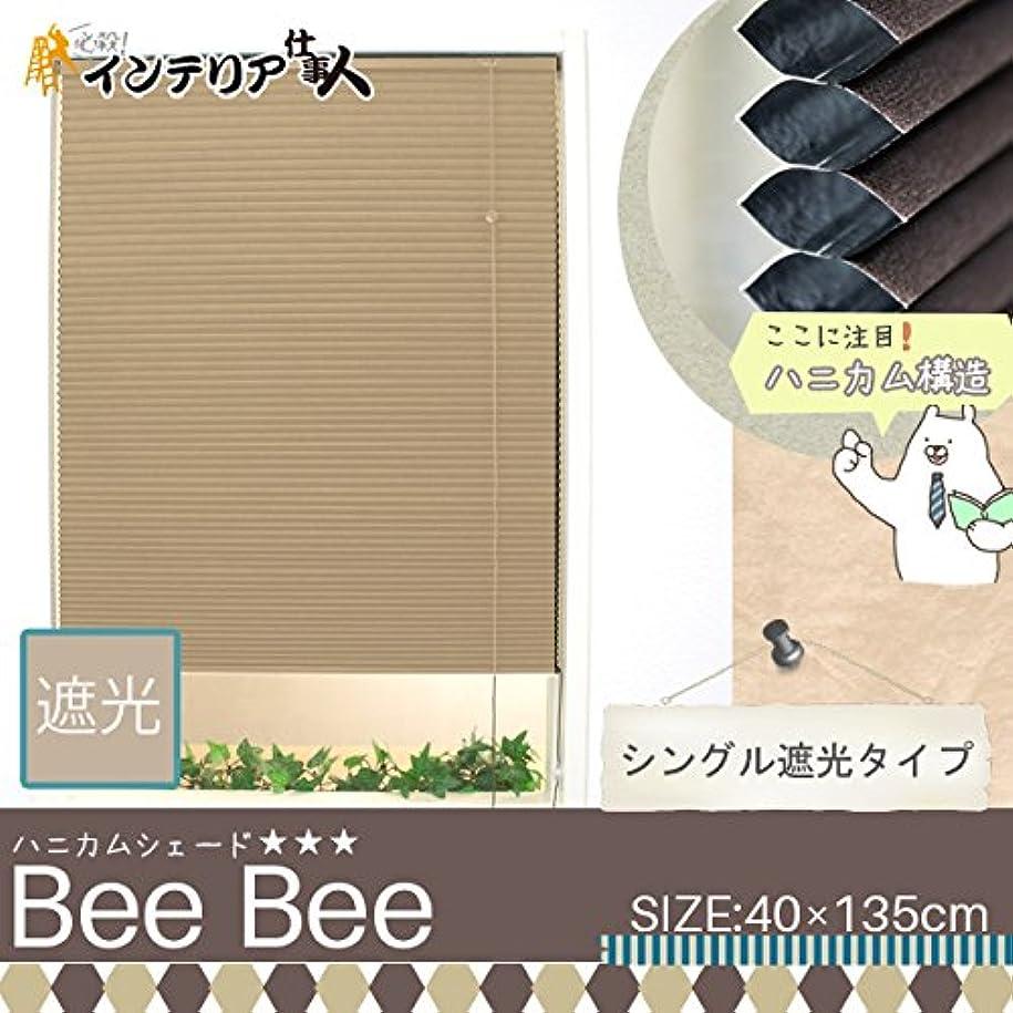 感度列挙するバラ色既製サイズ ロールスクリーン ハニカムシェード JQ5 [Bee Bee シングル遮光タイプ] ■ベージュ【L6400】 ▼40×135cm