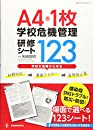 A4・1枚 学校危機管理研修シート123