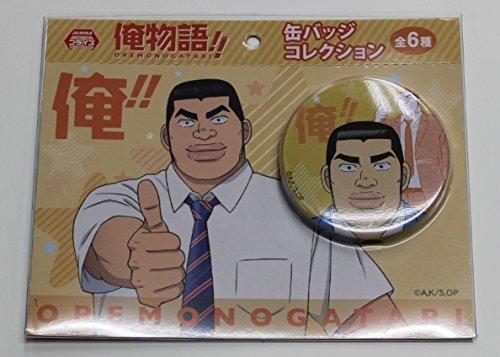 俺物語!! 缶バッジコレクション 剛田猛男 制服(単品)