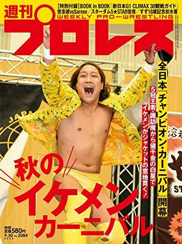 週刊プロレス 2020年 9/30 号 【特別付録:Book in Book「新日本G1 CLIMAX 30観戦ガイド」】