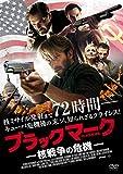 ブラックマーク 核戦争の危機[DVD]