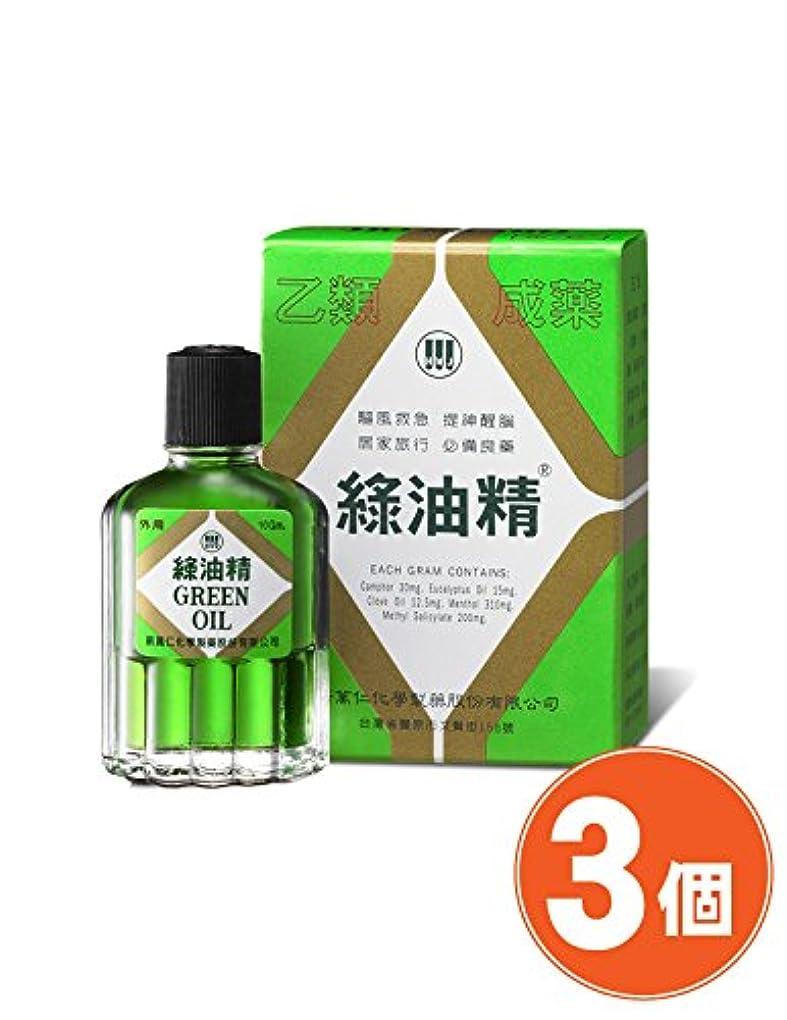 一杯腫瘍ショート《新萬仁》台湾の万能グリーンオイル 緑油精 10g ×3個 《台湾 お土産》 [並行輸入品]