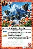 バトルスピリッツ/十二神皇編 第1章/BS35-074故郷の山に似た山