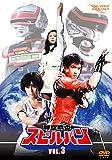 時空戦士スピルバン VOL.3 [DVD]