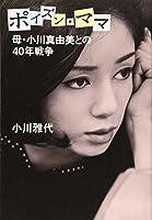 母・小川真由美との40年戦争 ポイズン・ママ
