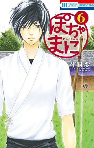 ぽちゃまに 6 (花とゆめコミックス)