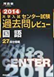 大学入試センター試験過去問レビュー国語 2014 (河合塾series)