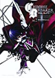 クロム・ブレイカー 第2巻 (あすかコミックスDX)