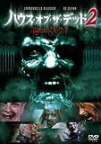 ハウス・オブ・ザ・デッド2[DVD]
