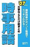 大事なとこだけ総まとめ時事用語 ('07年度版) (NAGAOKA就職シリーズ)
