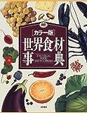 世界食材事典―カラー版