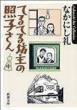 てるてる坊主の照子さん〈中〉 (新潮文庫)