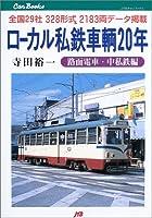 ローカル私鉄車輌20年 路面電車・中私鉄編 JTBキャンブックス