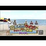 #117『超大自然クイズin沖縄2011!!前編』