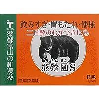 【第2類医薬品】熊膽圓S 8包 ×3