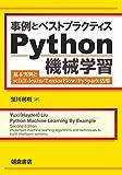 事例とベストプラクティス Python機械学習 基本実装とscikit-learn/TensorFlow/PySpark活用