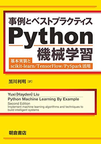 Mirror PDF: 事例とベストプラクティス Python機械学習 基本実装とscikit-learn/TensorFlow/PySpark活用