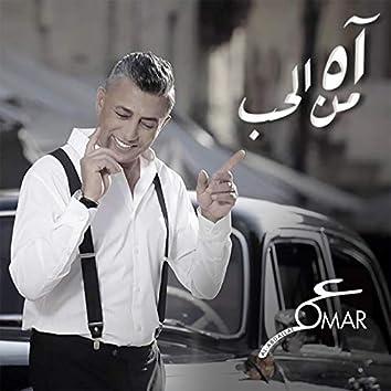 Ah Mn El Hob