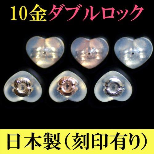 『ハート型日本製ピアスキャッチ10金ダブルロック1ペア(2個) モモダイヤ(イエローゴールド)』の1枚目の画像