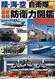 陸・海・空 自衛隊 最新・最強 防衛力図鑑2020