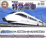 特急電車 (乗り物ワイドBOOK)