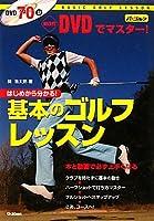 新改訂 基本のゴルフレッスン
