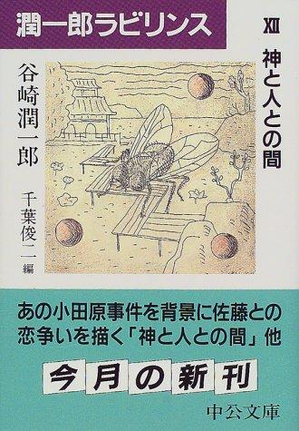 潤一郎ラビリンス〈12〉神と人との間 (中公文庫)