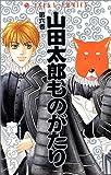 山田太郎ものがたり 第6巻 (あすかコミックス)