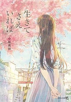生きてさえいれば (文芸社文庫NEO) | 小坂 流加 | 日本の小説・文芸 | Kindleストア | Amazon