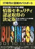 情報セキュリティ認証取得の決定版―2002年バージョン対応