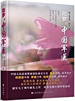 Hello, Chinese Military Doctors (Chinese Edition)