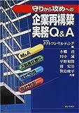 守りから攻めへの企業再構築実務Q&A―M&A・不動産証券化・株式交換・会社分割