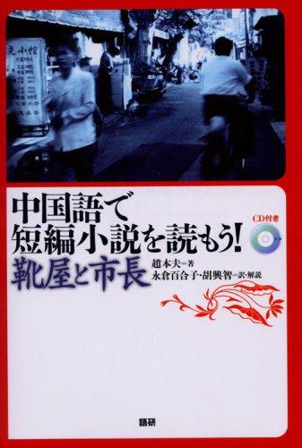 中国語で短編小説を読もう!靴屋と市長