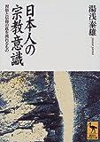 日本人の宗教意識―習俗と信仰の底を流れるもの (講談社学術文庫)