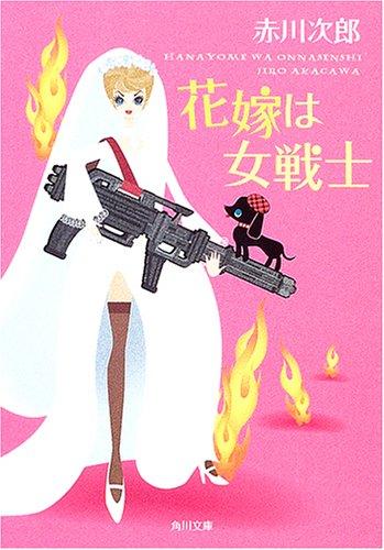 花嫁は女戦士 (角川文庫)の詳細を見る