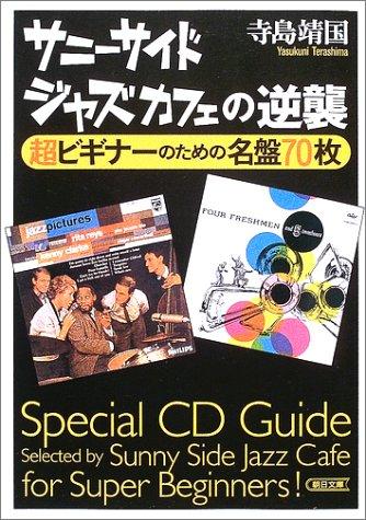サニーサイドジャズカフェの逆襲―超ビギナーのための名盤70枚 (朝日文庫)の詳細を見る