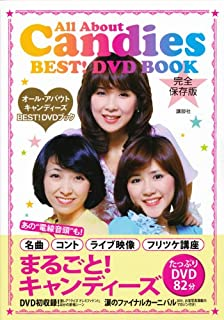 All About Candies BEST! DVD BOOK