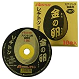 レヂトン 切断砥石「金の卵」(10枚入) 180×1.5×22