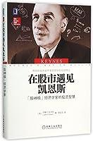 """在股市遇见凯恩斯:""""股神级""""经济学家的投资智慧 [美]约翰 F.瓦辛科(John F. Wasik)著, 郭武文 机械工业出版社 9787111517436"""