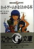 ネットゲームがよくわかる本 (角川スニーカー・G文庫)