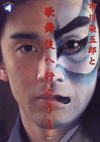 市川染五郎と歌舞伎に行こう! (旬報社まんぼうシリーズ)の詳細を見る