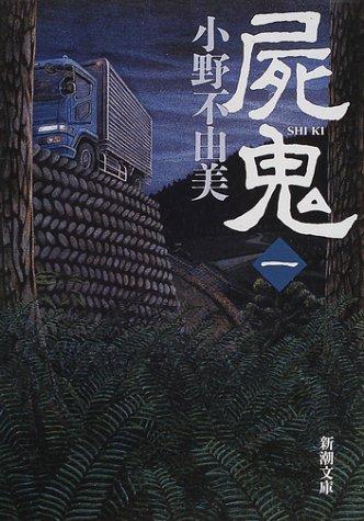 屍鬼(一) (新潮文庫)