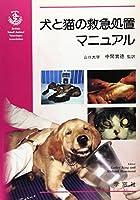犬と猫の救急処置マニュアル