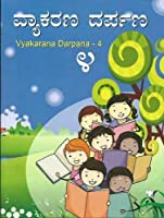 Kannada - Vyakaran Darapana - SM - 04 Educational Book