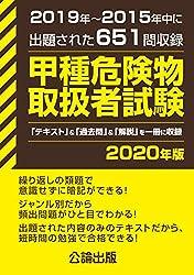 甲種危険物取扱者試験 2020年版